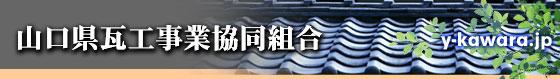 山口県瓦工事業協同組合